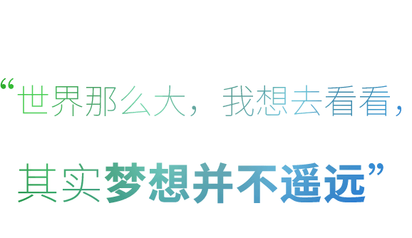 保留那份执着,世界那么大,我想去看看,其实梦想并不遥远.